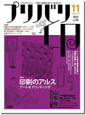 『プリバリ印』 11月号 社団法人日本印刷技術協会(JAGAT)発行
