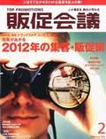 『月刊販促会議』 2012年2月号 株式会社宣伝会議発行