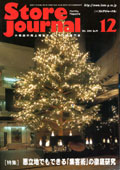 ストアジャーナル2005年12月号 株式会社研修出版発行