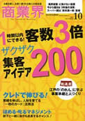 月刊『商業界』 2011年10月号 株式会社商業界発行