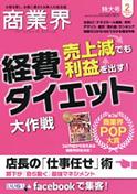 月刊『商業界』 2012年2月号 株式会社商業界発行