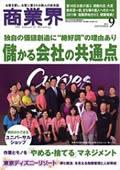 月刊『商業界』 2011年9月号 株式会社商業界発行