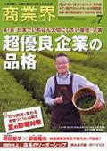 月刊『商業界』 2011年7月号 株式会社商業界発行