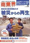 月刊『商業界』 2011年8月号 株式会社商業界発行