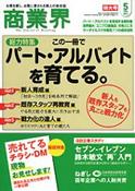 月刊『商業界』 2012年5月号 株式会社商業界発行