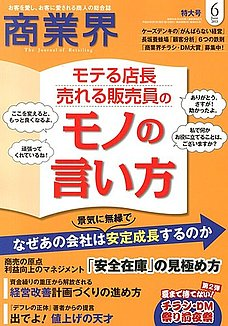 月刊『商業界』 2013年6月号   株式会社商業界発行