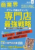 月刊『商業界』 2012年8月号 株式会社商業界発行