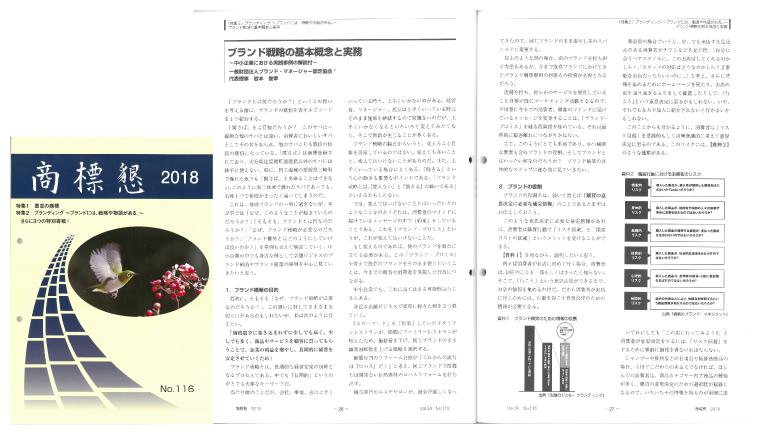 商標懇 2018 特許庁商標懇親会発行