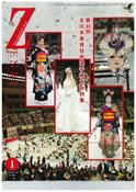 ZENBI 2013年1月号   全日本美容業生活衛生同業組合連合会発行