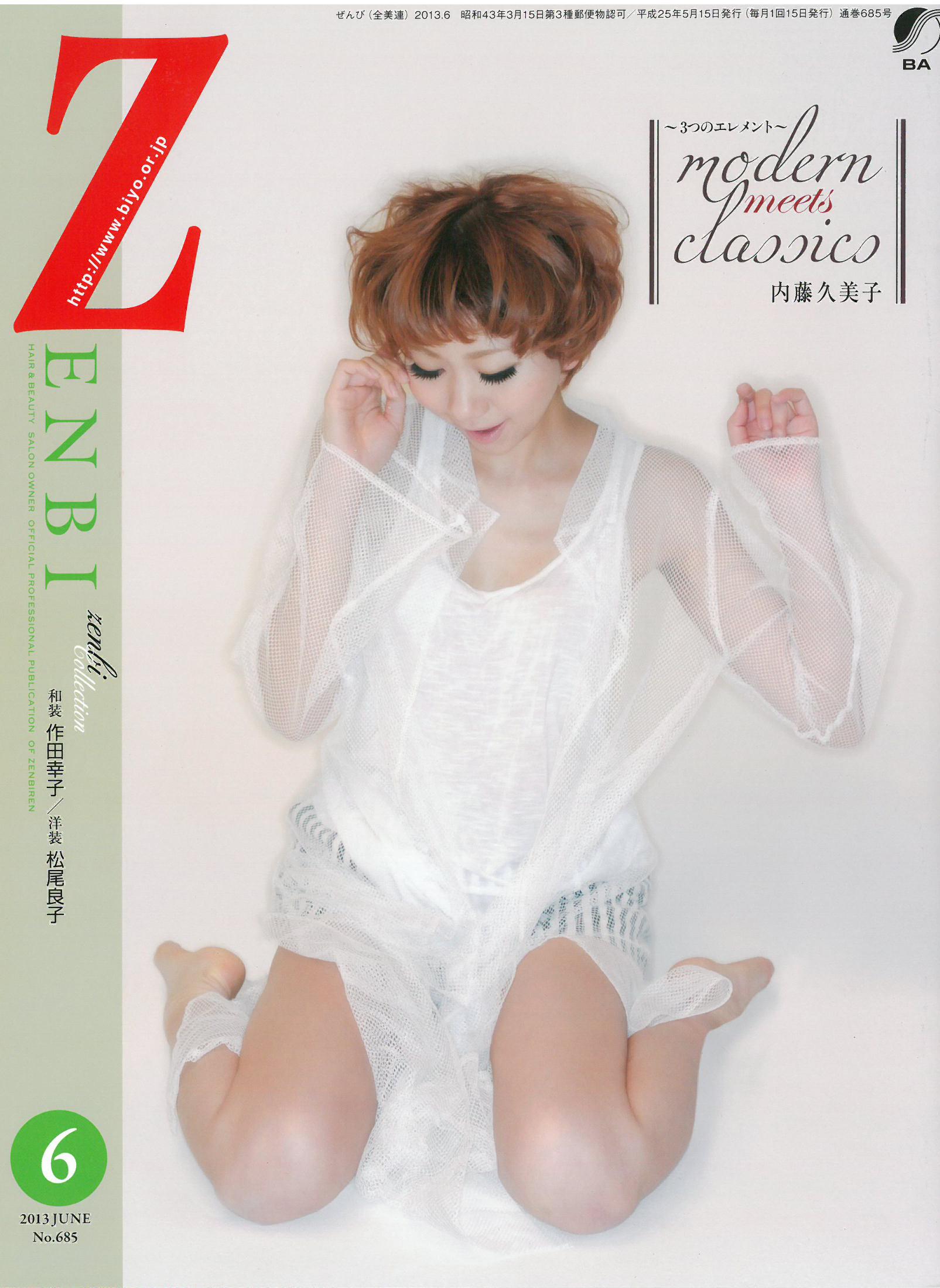 ZENBI 2013年6月号   全日本美容業生活衛生同業組合連合会発行