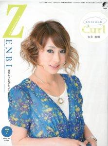 ZENBI 2013年7月号   全日本美容業生活衛生同業組合連合会発行
