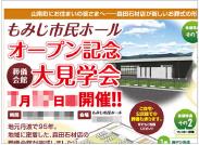 株式会社森田石材店 様