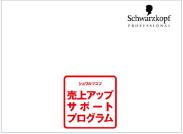 ヘンケルジャパン株式会社 様