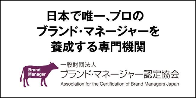 ブランド・マネージャー認定協会オフィシャルサイト